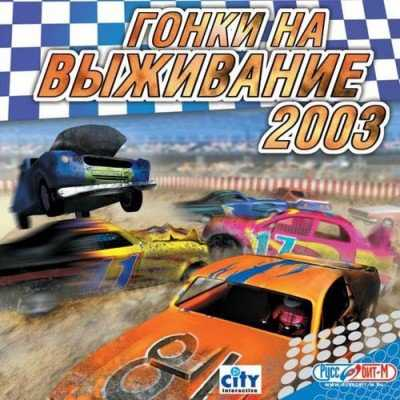 Гонки на выживание 2003 / Demolition Champions (2003/PC/Rus/Portable)